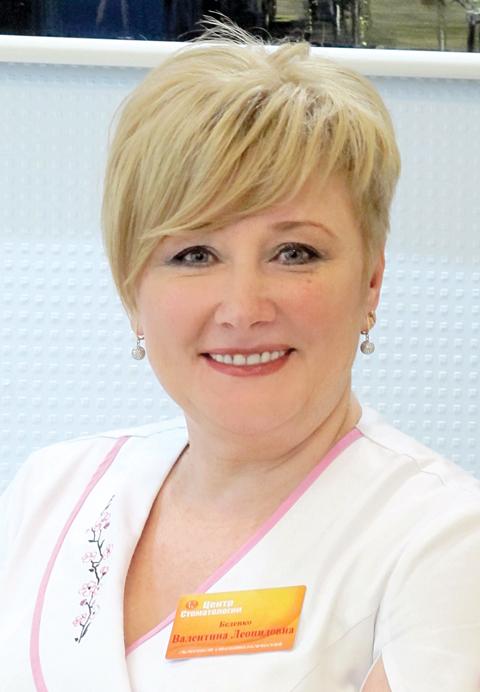 Беденко Валентина Леонидовна